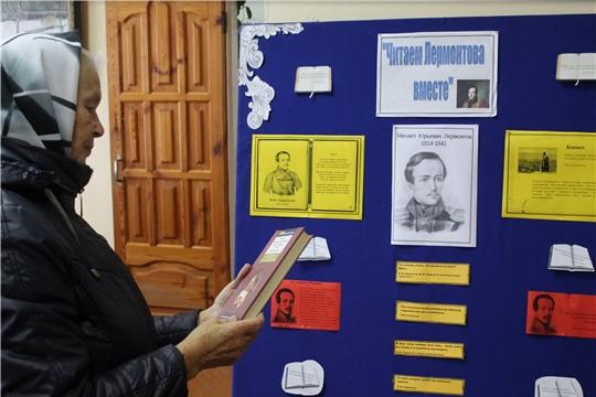 Мероприятия, посвященные творчеству М.Ю. Лермонтова