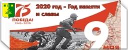 75-я годовщина Победы в Великой Отечественной войне 1941-1945 гг.