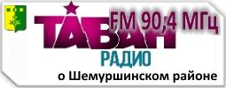 Таван Радио о Шемуршинском районе