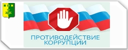 Совет по противодействию коррупции Шемуршинского района