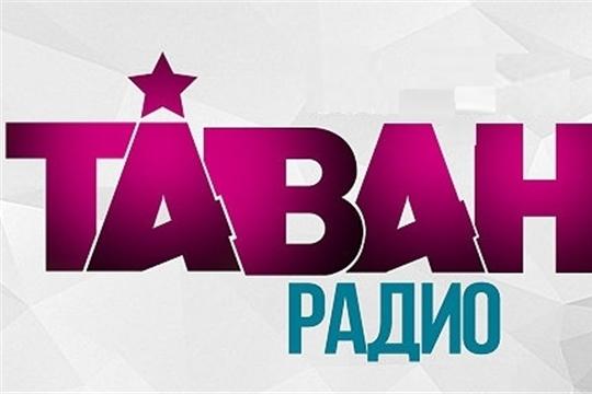 С 27 сентября стартует новый проект «Таван радио»