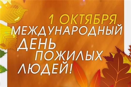 В Шемуршинском районе состоялся праздничный концерт, посвященный Международному дню пожилых людей