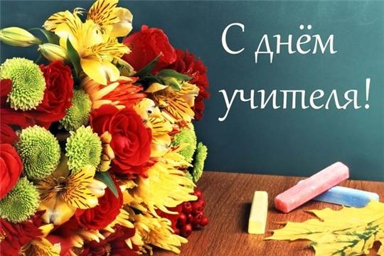 Поздравление главы Шемуршинского района Хамдеева М.Х. и главы администрации Шемуршинского района Денисова В.В. с Днем учителя