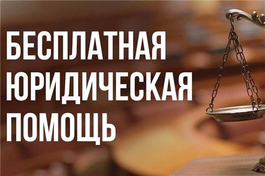 В Шемуршинском районе состоится день приема граждан по оказанию бесплатной юридической помощи