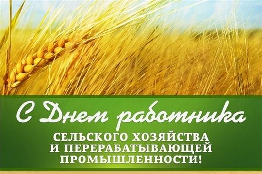Поздравление главы Шемуршинского района Хамдеева М.Х. и главы администрации Шемуршинского района Денисова В.В. с Днем работника сельского хозяйства и перерабатывающей промышленности