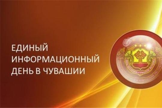 16 октября в Шемуршинском районе пройдет Единый информационный день