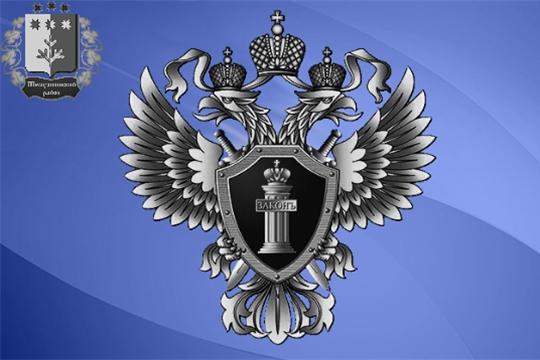Прокуратура Шемуршинского района разъясняет...