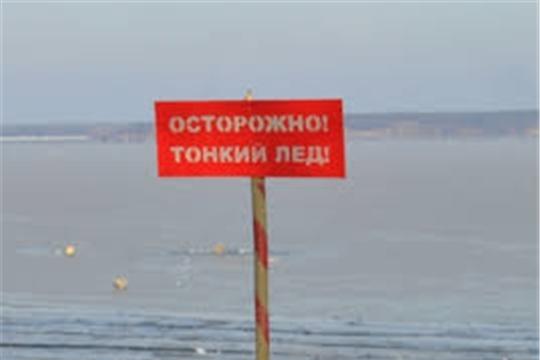 Безопасность людей на водных объектах в зимних условиях