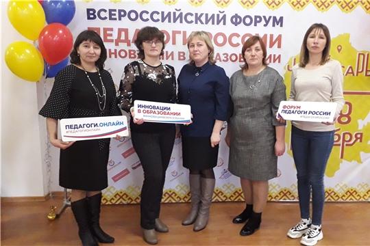 Региональный этап Форума «Педагоги России: инновации в образовании»