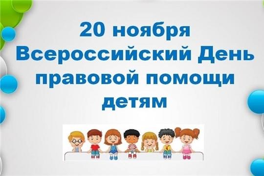 20 ноября в Шемуршинском районе состоится День правовой помощи детям