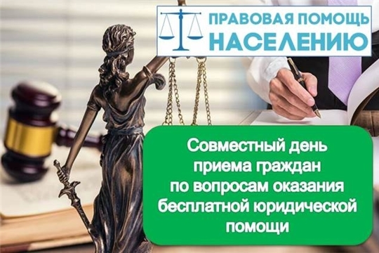 14 ноября — очередной совместный День приема граждан по оказанию бесплатной юридической помощи