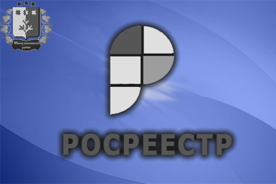 Управление Росреестра по Чувашской Республике проводит консультацию