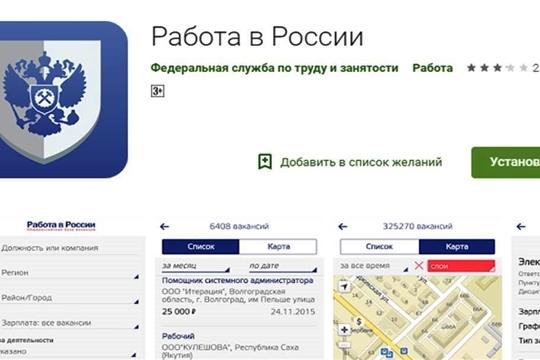 Поиск работы в мобильном приложении «Работа в России»