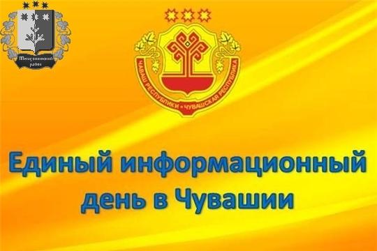 В Шемуршинском районе прошел Единый информационный день.