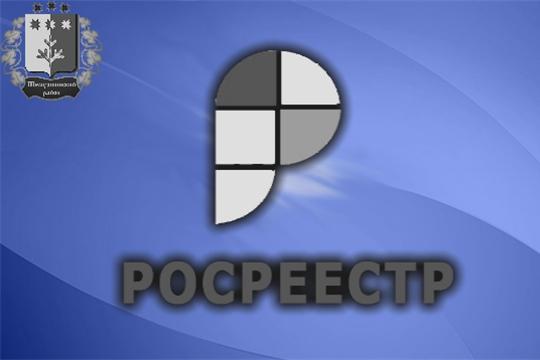 Управление Росреестра по Чувашской Республике открыло предварительную запись на Общероссийский день приема граждан