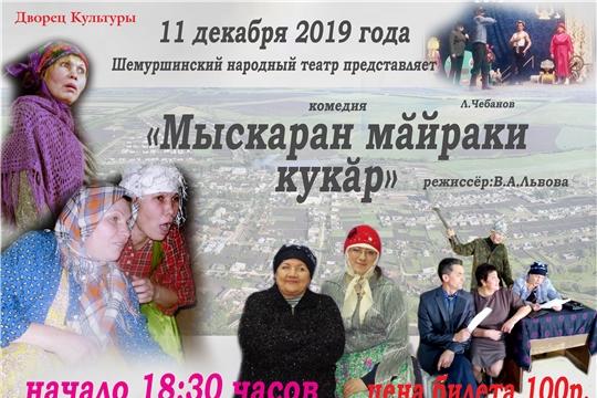 11декабря 2019 года в Шемуршинском районе  состоится спектакль