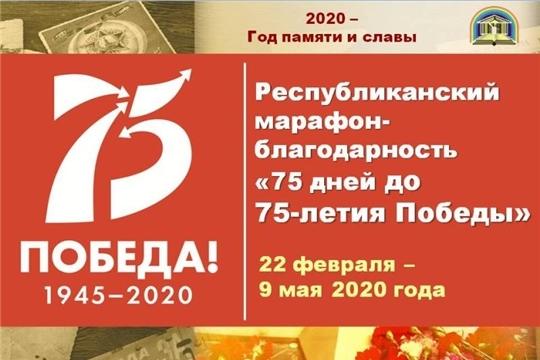 Чувашская республиканская детско-юношеская библиотека приглашает присоединиться к республиканскому марафону-благодарности «75 дней до 75-летия Победы»