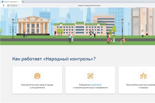 Запущен обновлённый портал «Народный контроль»