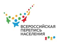 Всероссийская перепись населения 2020 года