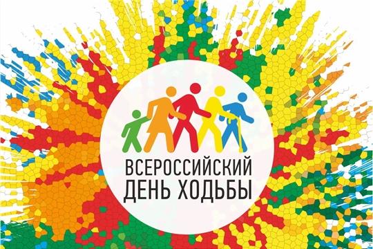 5 октября в Чувашии пройдет Всероссийский день ходьбы