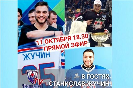 Голкипер ХК «Чебоксары» Станислав Жучин ответит на вопросы болельщиков