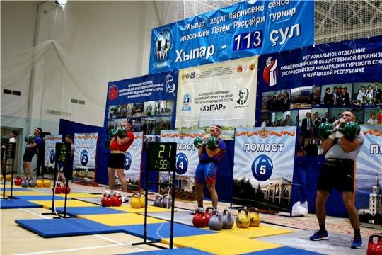 Дан старт первому дню Всероссийского турнира по гиревому спорту на призы чувашской народной газеты «Хыпар»