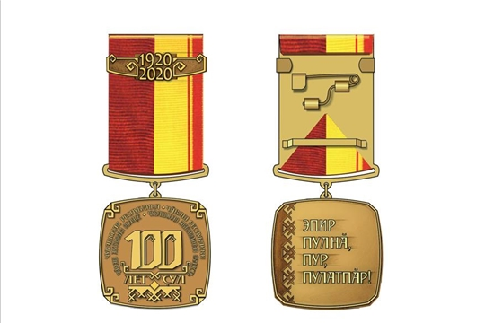 Утверждены Положение о памятной медали «100-летие образования Чувашской автономной области» и ее описание
