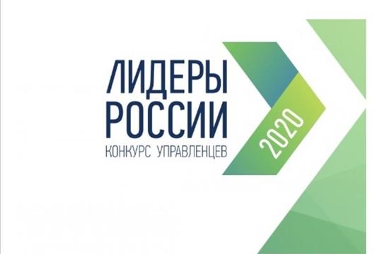 Конкурс «Лидеры России»: приём заявок заканчивается 27 октября