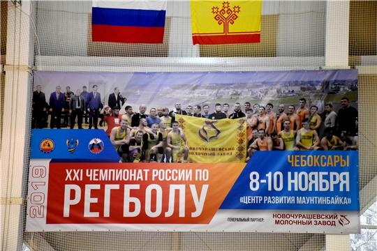 Чемпионат России по регболу