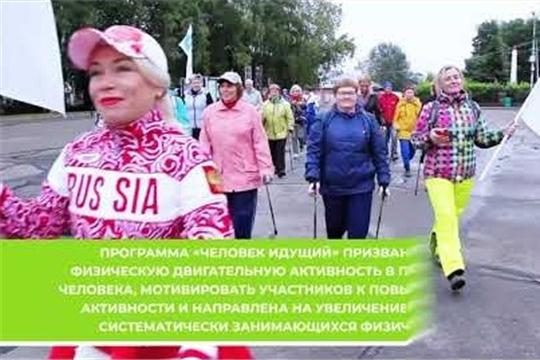 """""""Человек идущий"""" - общероссийская программа повышения физической активности"""