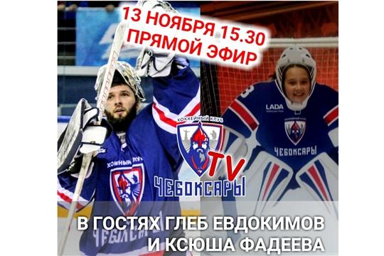 Голкипер ХК «Чебоксары» Глеб Евдокимов ответит на вопросы болельщиков