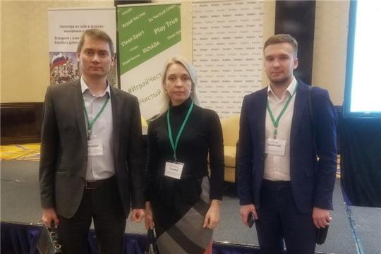 Представители Чувашии приняли участие в международной конференции «Антидопинговое обеспечение в спорте»