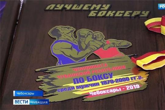 Боксеры Чувашии определили обладателей титулов чемпионов и победителей первенства республики 2019 года