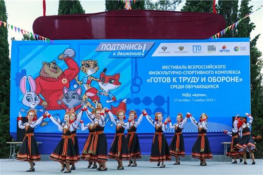 Пятый фестиваль ГТО среди школьников  в Крыму