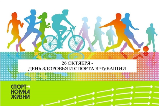 В субботу в Чувашии пройдёт очередной День здоровья и спорта