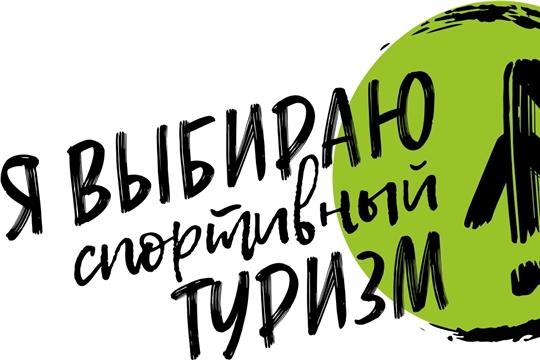 Урмарская школа стала участником проекта «Я выбираю спортивный туризм. Туризм в сельские школы»