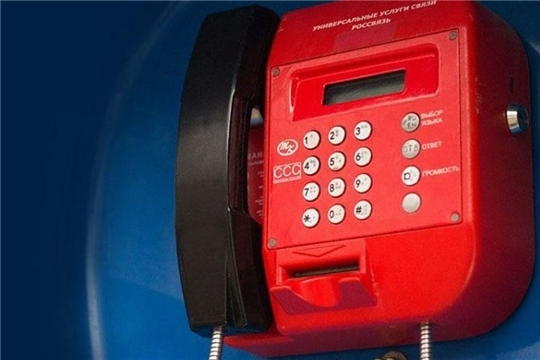 «Ростелеком» отменил плату за все звонки на российские номера с таксофонов универсальной услуги связи
