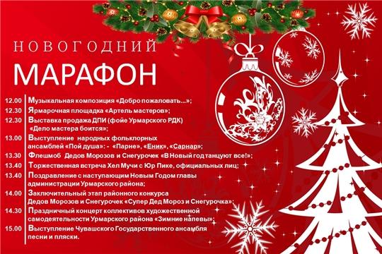 """17 декабря в Урмарском районе пройдет марафон """"Новогодняя Республика"""""""