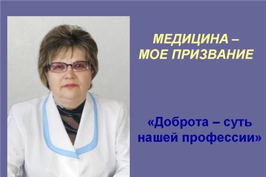 """Медицина - мое призвание: """"Доброта – суть нашей профессии"""""""