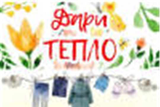 В Урмарской центральной библиотеке проводится новогодняя благотворительная акция «Вещи в радость»