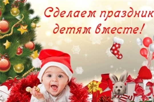 Благотворительная акция «Новый год – детям»
