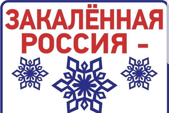 Чувашия присоединится к Общероссийской акции «Закалённая Россия – Здоровая страна»