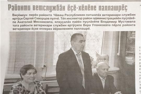 Районти ветслужбăн ěçě-хěлěпе паллашрěç