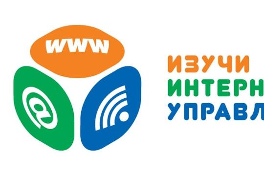 «Изучи интернет – управляй им»: продолжается регистрация на Всероссийский онлайн-чемпионат