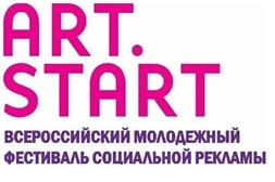 ART.START Всероссийский молодежный Фестиваль социальной рекламы
