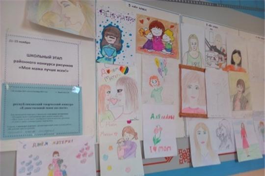 В гимназии №1 г. Ядрин прошел конкурс рисунков  «Единственной маме на свете»