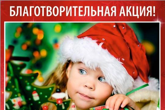В Ядринском районе проводится акция «С добрым сердцем в Новый год!»