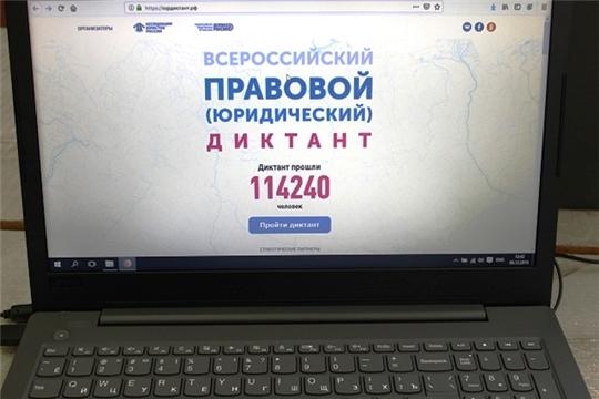 Школьники и педагоги Ядринского района - участники III Всероссийского юридического диктанта