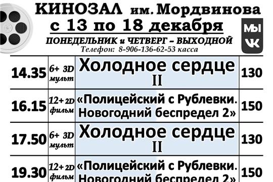 КИНОЗАЛ- расписание с 13 по 18 декабря