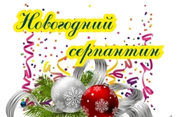 Конкурс «Новогодний серпантин»